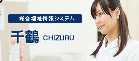 総合福祉ソリューション 千鶴