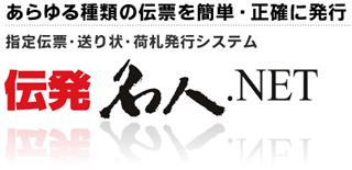 伝発名人.NET
