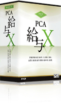 PCA給与X
